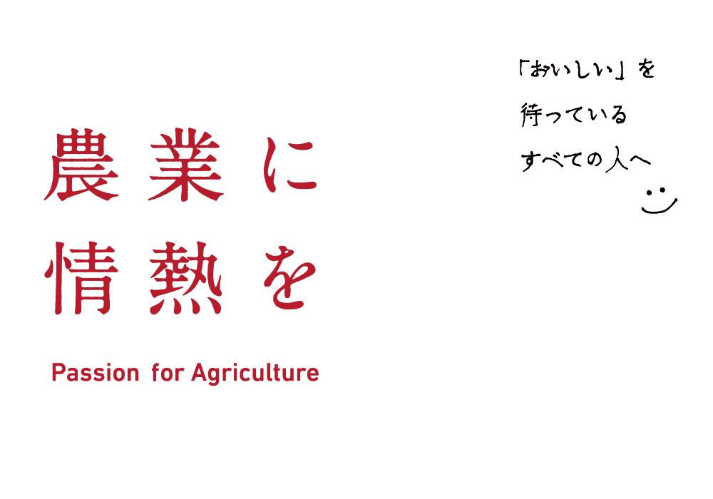 農業に情熱を Passion For Agriculture